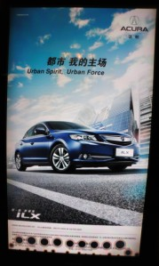 acura_china_ILX_ad